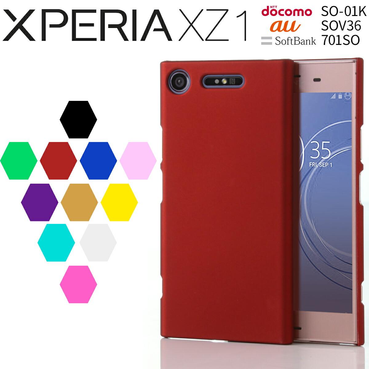 メール便送料無料 カラフルカラーハードケース Xperia XZ1 SO-01K SOV36 スマホケース 韓国 701SO スマホ ケース カバー エクスペリア 携帯ケース スマートフォンケース xz1 ハードケース スマフォケース android カラフル (人気激安) ハード おしゃれ スマホカバー 物品 無地 xperia 人気