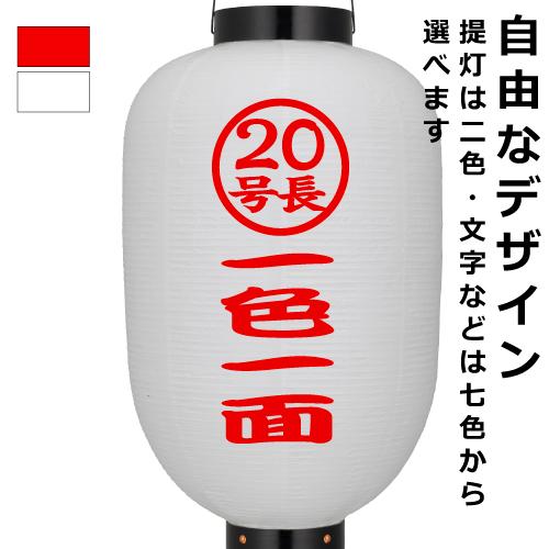 20号長ビニール提灯 オリジナル単色1面自由なデザイン・名入れ・ロゴ入れ