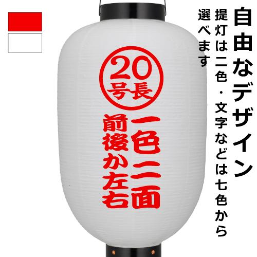 20号長ビニール提灯 オリジナル単色2面自由なデザイン・名入れ・ロゴ入れ