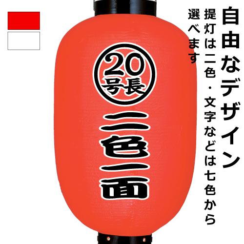 20号長ビニール提灯 オリジナル2色1面自由なデザイン・名入れ・ロゴ入れ