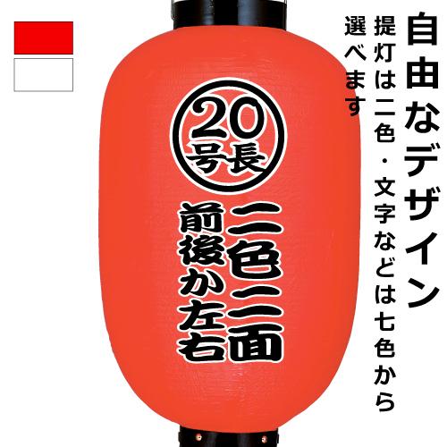 20号長ビニール提灯 オリジナル2色2面自由なデザイン・名入れ・ロゴ入れ
