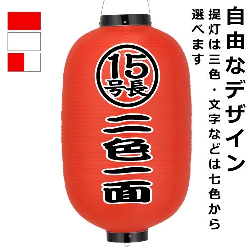 15号長ビニール提灯 オリジナル2色1面自由なデザイン・名入れ・ロゴ入れ