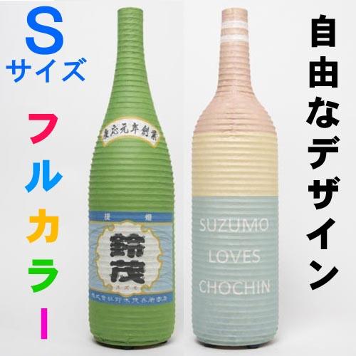 瓶型ちょうちんスタンドSオリジナル柄フルカラー