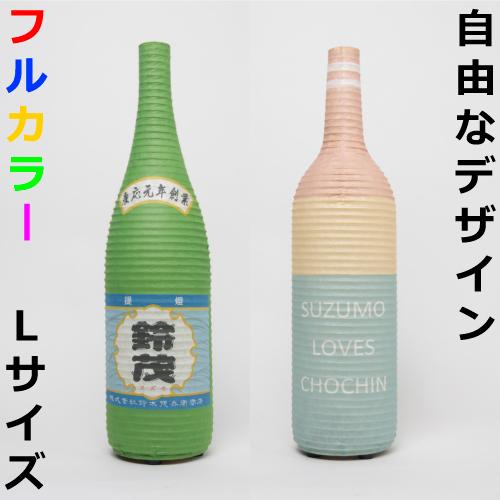 瓶型ちょうちんスタンドLオリジナル柄フルカラー