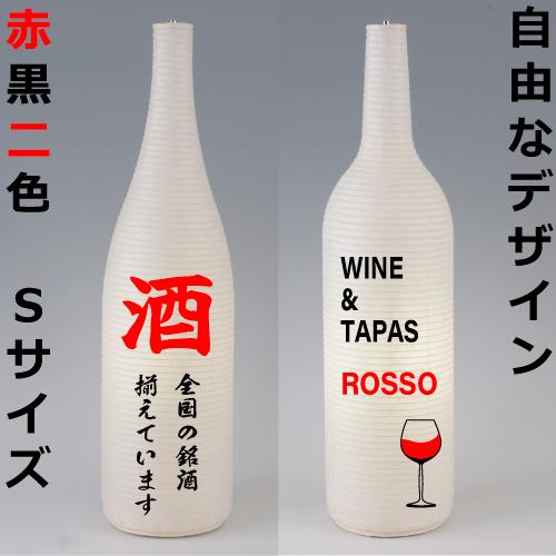 瓶型ちょうちんスタンドSオリジナル柄赤黒二色【データ入稿可】