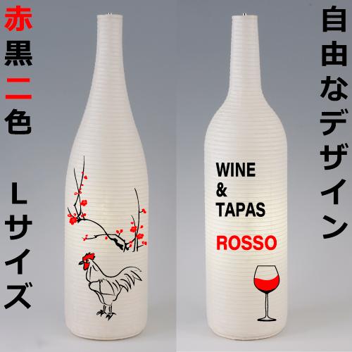 瓶型ちょうちんスタンドLオリジナル柄赤黒二色