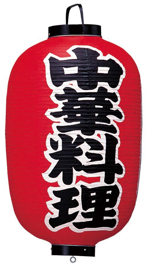 15号長B 中華料理 味自慢(3ヶ所印刷)