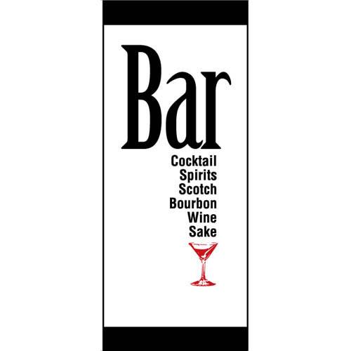 看板ちょうちん 「広告燈」既製品 Bar