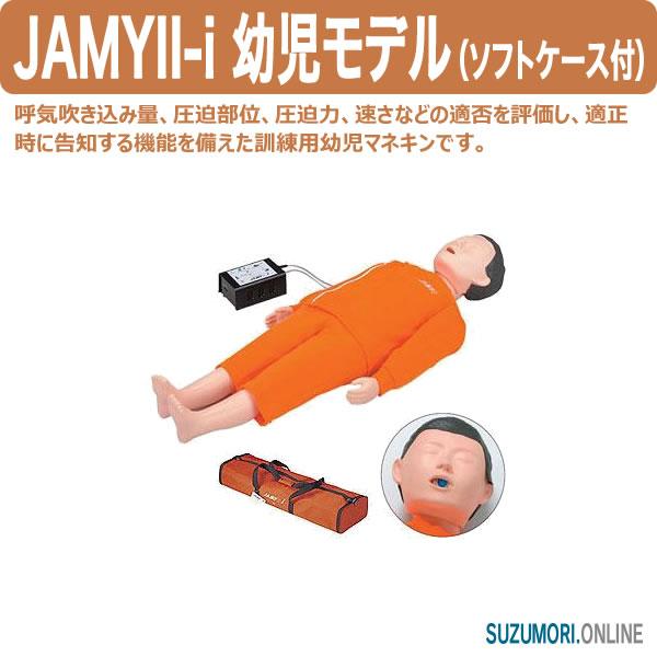 JAMYII-i 幼児モデル(ソフトケース付) 4888170 心肺蘇生 CPR トレーニング 教育用 訓練用