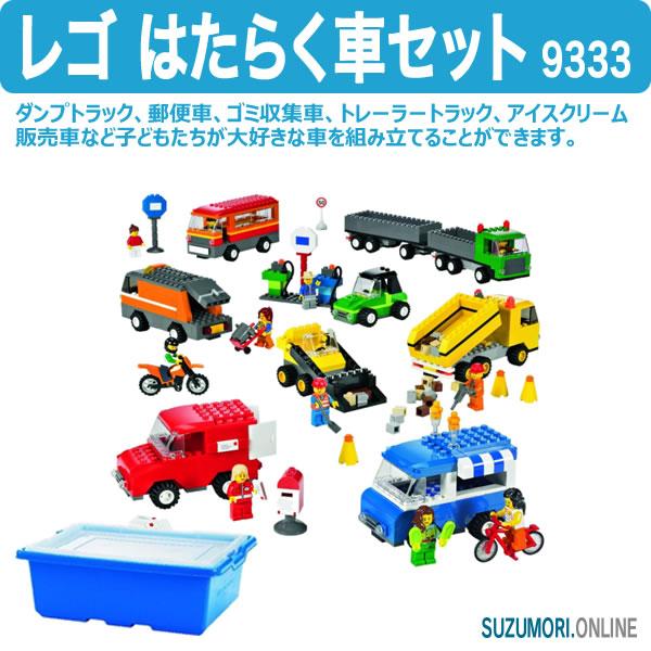 LEGO レゴ はたらく車セット 9333 ダンプ トラック 郵便車 ゴミ収集車 トレーラー V95-5418