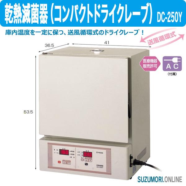 乾熱滅菌器(コンパクトドライクレーブ) DC-250Y 殺菌 消毒 タイマー 管理医療機器 特定保守管理医療機器