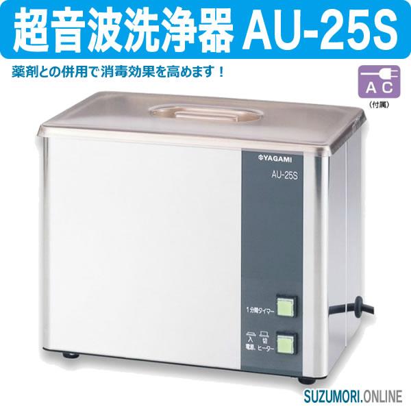 超音波洗浄器 AU-25S 殺菌 消毒 一般医療機器