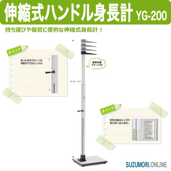 変則目盛 YG-200 伸縮式ハンドル身長計
