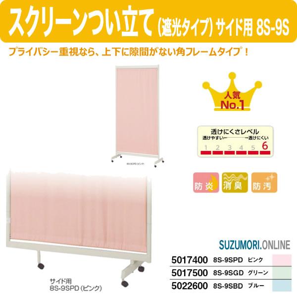 スクリーンつい立て 遮光タイプ サイド用 8S-9SPD ピンク 高さ180cm 幅90cm 防炎 消臭 防汚