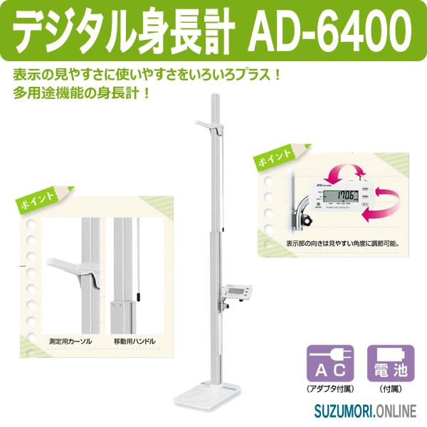 デジタル身長計 AD-6400 RS-232C 座高計兼用 インクリメンタルエンコーダ方式