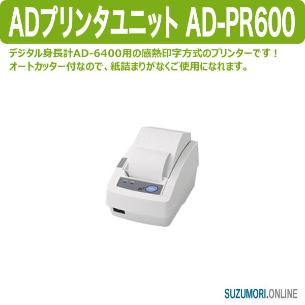 ADプリンタユニット AD-PR600 デジタル身長計AD-6400用別売品 補充 交換 予備