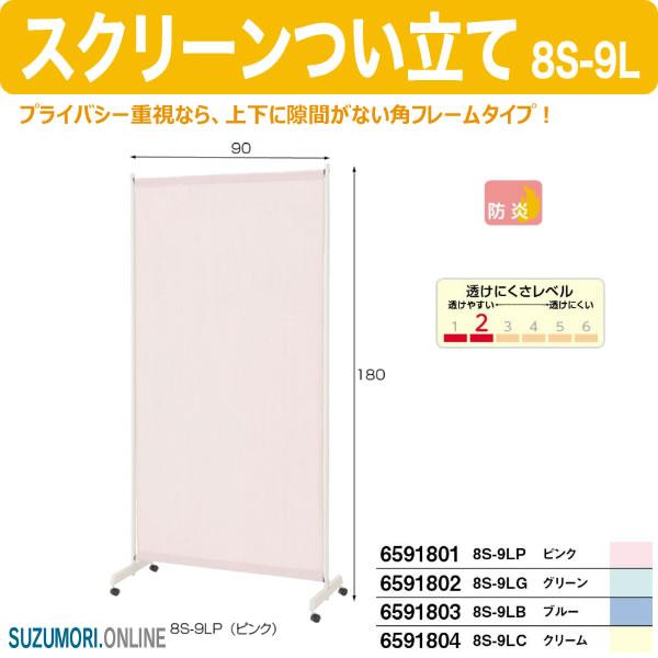 スクリーンつい立て 8S-9LC クリーム 高さ180cm 幅90cm 防炎