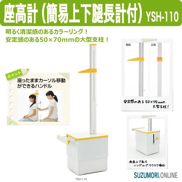 座高計(簡易上下腿長計付) YSH-110 普及型 アナログ式 ハンドル付