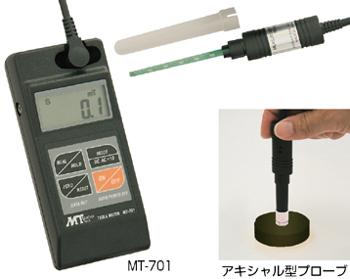 測定データをパソコンに取り込める ガウスメーター テスラメーター 商品 MT-701 激安超特価