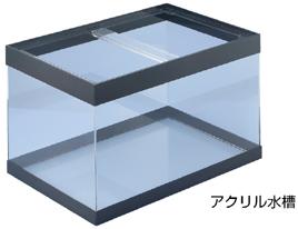 アクリル水槽 45x30x30cm
