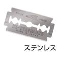 ステンレス製 カミソリ両刃 10枚入×24箱(大きさ 42.7×22.0mm)