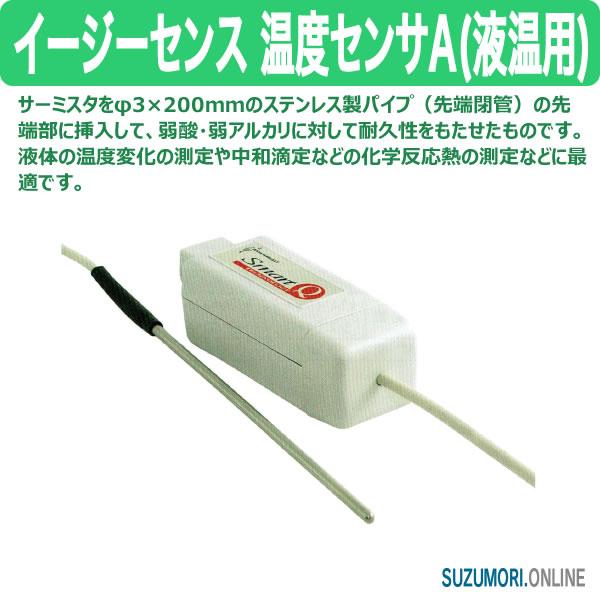 温度センサA 液温用 イージーセンス用 E31-6990-01