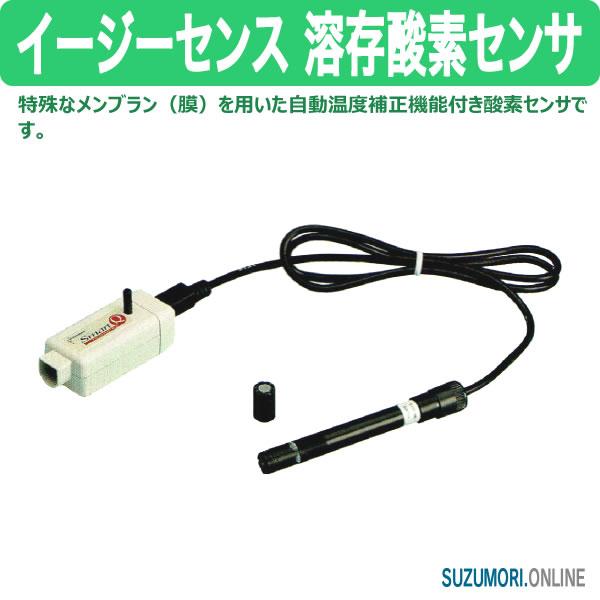 溶存酸素センサ イージーセンス用 E31-6990-06