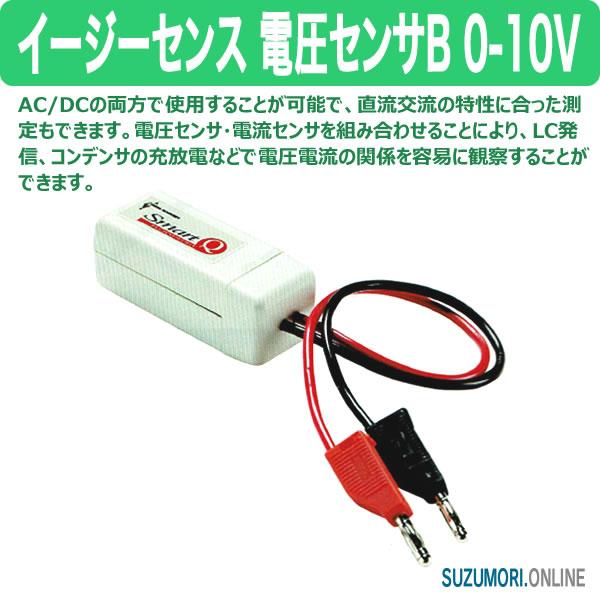 イージーセンス 電圧センサB 0-10V 周波数変化 電圧変化 波形 直流電力測定 測定