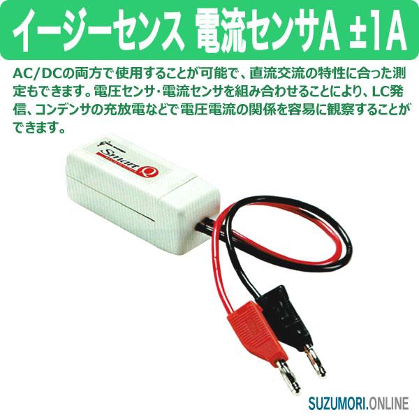 電流センサA ±1A イージーセンス用 E31-6990-11