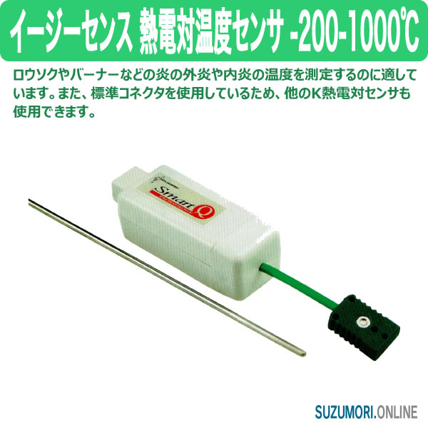 熱電対温度センサ -200-1000℃ イージーセンス用 E31-6990-15