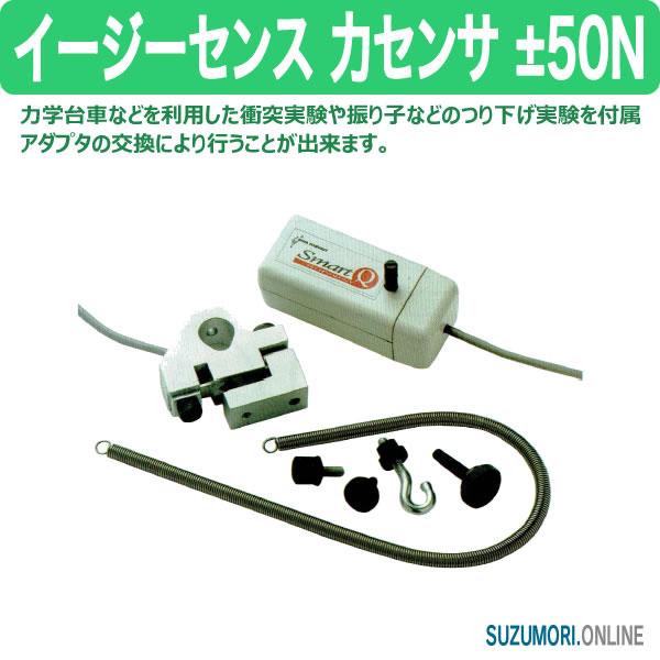 力センサ ±50N イージーセンス用 E31-6990-16