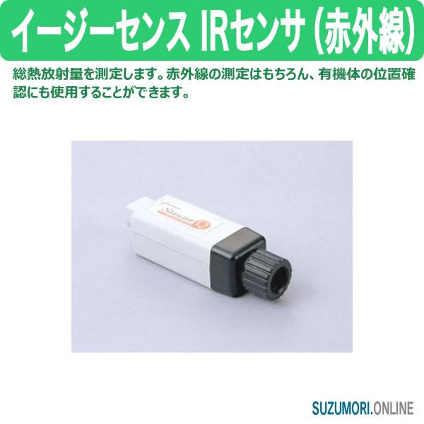 IRセンサ 赤外線 イージーセンス用 E31-6990-31
