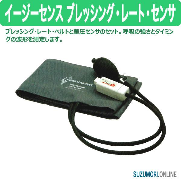 イージーセンス ブレッシング・レート・センサ 差圧センサ 呼吸 タイミング 波形 測定