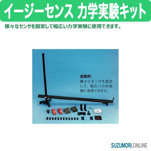 力学実験キット E31-6990-60 滑走台 スタンド 滑車 遮光板 反射板
