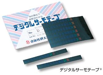 人気商品 38~58℃ 30枚入 ラッピング無料 デジタルサーモテープD-38
