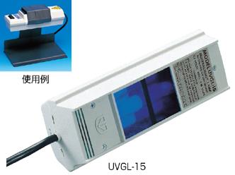 ハンディ型紫外線ランプUVGL-25