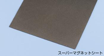 スーパーマグネットシート200×220mm2枚組
