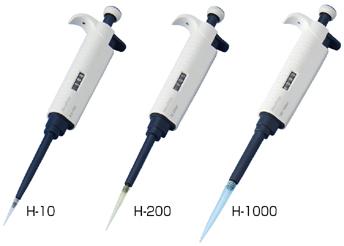 マイクロピペット H-5000