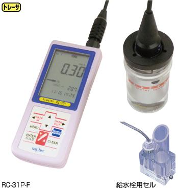 ポータブル残留塩素計RC-31PF(採水・投込)