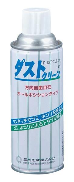 環境に配慮したほこり除去スプレー ダストクリーン ap 人気商品 通販 激安