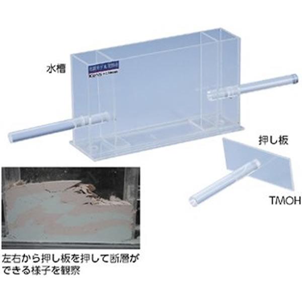 地層モデル実験器 TMOH