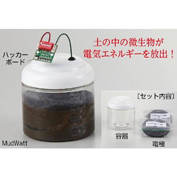 微生物燃料電池実験器 MudWatt