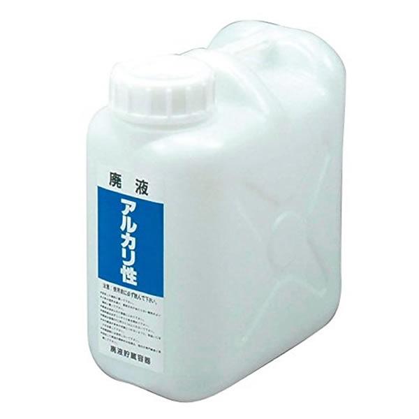 容量:20L 外寸:200×360×410mm 廃液貯蔵容器 広1口タイプ 青色 ※アウトレット品 アルカリ性 激安 20L