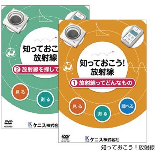 知っておこう!放射線 DVD 全2巻セット