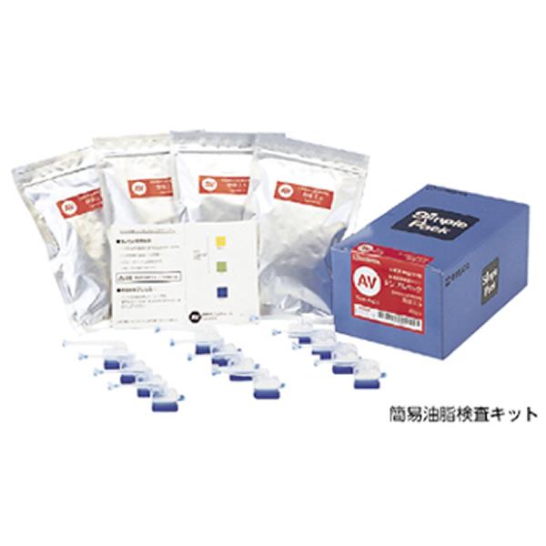 加熱油脂の酸価を測定する簡易検査キット 簡易油脂検査キット 大好評です シンプルパック AV-3 オーバーのアイテム取扱☆ 3 2.5以下 3.5以上