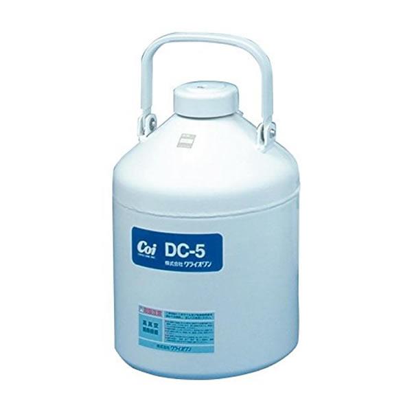 液体窒素貯蔵容器 DC-5