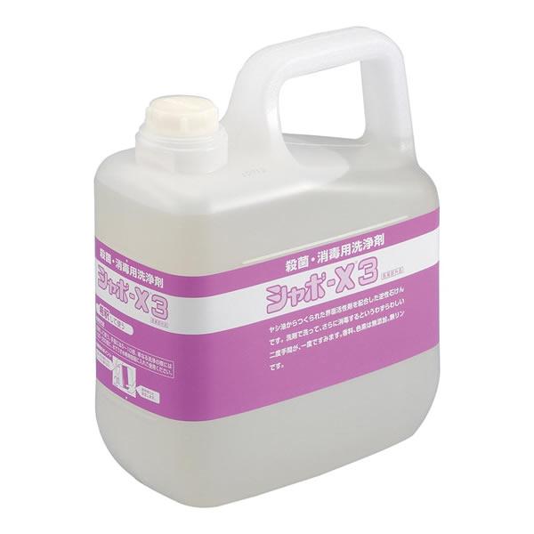 殺菌・消毒用洗浄剤 シャボーX3(5kg)