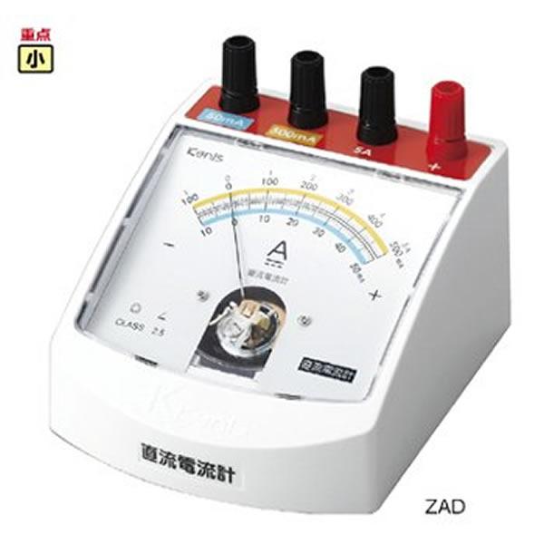 直流電流計 ZAD 115×136×95mm トートバンド方式