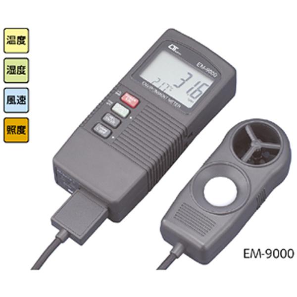 環境メーター EM-9000