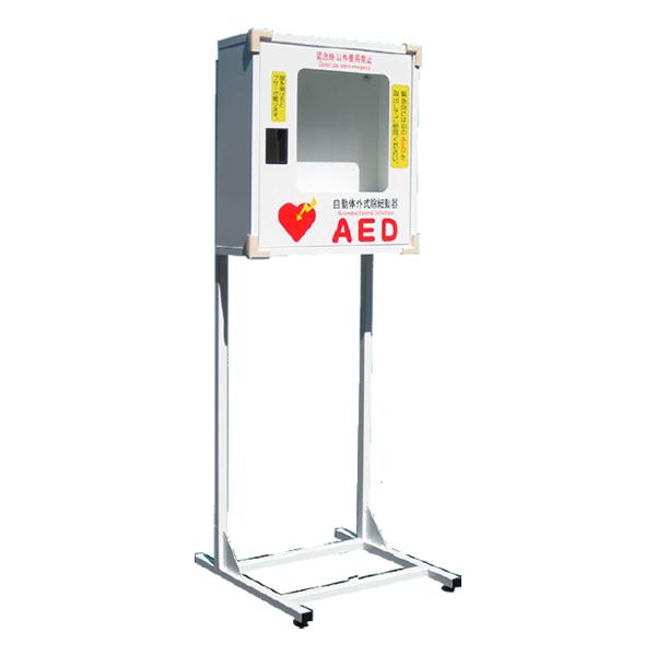 AED収納ボックス JYO-S4 パイプスタンドタイプ ※受注生産品 ※代引不可メーカー直送品